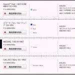 Docomoオンラインショップでご愛顧感謝キャンペーン開始、機種代金540円~で購入可能