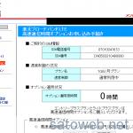楽天モバイルデータSIMは、WEBから使用済みデータ量の把握は不可だった。