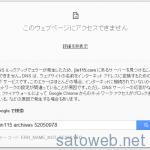 「オレ的ゲーム速報@刃」がDNS更新遅れでアクセスできない状態に。