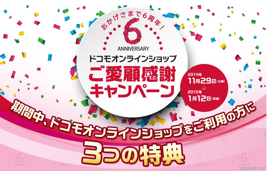 ドコモオンラインショップご愛顧感謝キャンペーン  10日目 AquosPhone ZETA ・MediasTabが仲間入り!