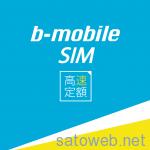日本通信、1980円の高速定額SIMを12月12日より販売開始。