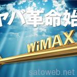 「ヤ倍速」x「ギガ放題」 UQWimaxが220Mbps対応新ルーターと新プランを発表。