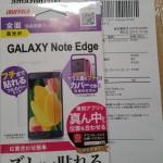 GalaxyNoteEdgeに保護フィルムを貼ってみる。 #GALAXYアンバサダーモニター