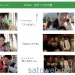 「mineo」の新TVCMが放映開始。 ベッキー・有吉弘行さん出演。