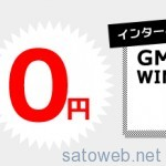 GMOとくとくBB WiMAX 2+が 「Nexus7(2013)セット」で0円なり! 月額費用は3609円