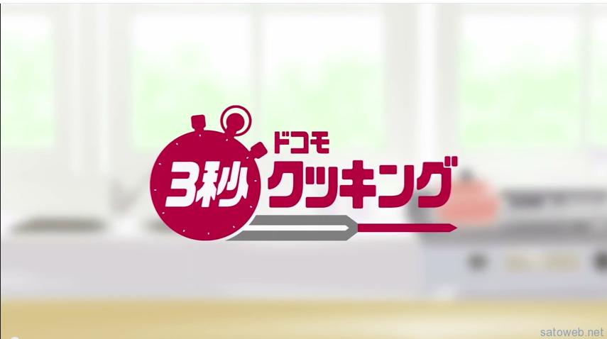 ドコモが premium4Gの公開に合わせて「「3秒クッキング 爆速餃子」篇」を公開、相変わらずのクオリティに!