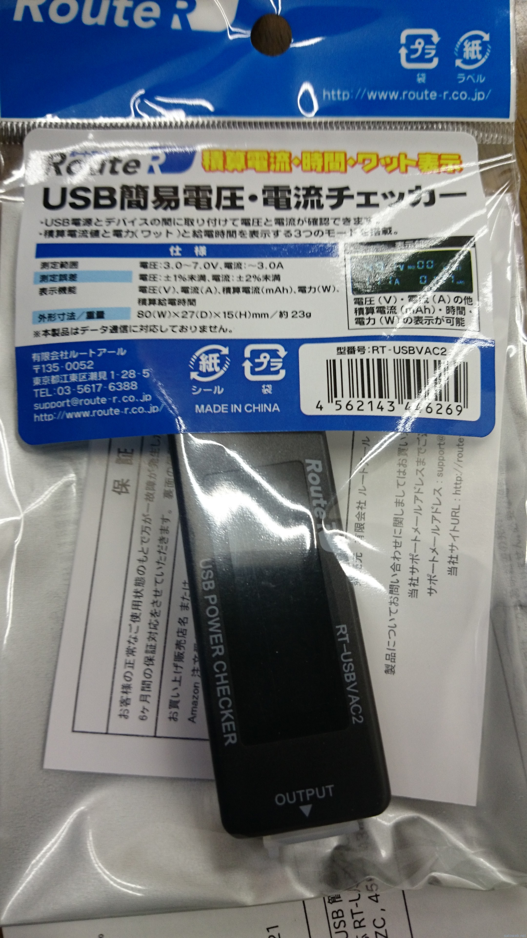 USB電流計をまたまた購入。  気になる精度は・・・???