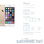 SIMフリー版 iPhone6/6Plusが販売再開。6Plusは税込で10万円超へ