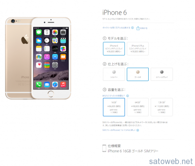 iPhone 6 16GB ゴールド SIMフリー - Apple Store(日本) (1)