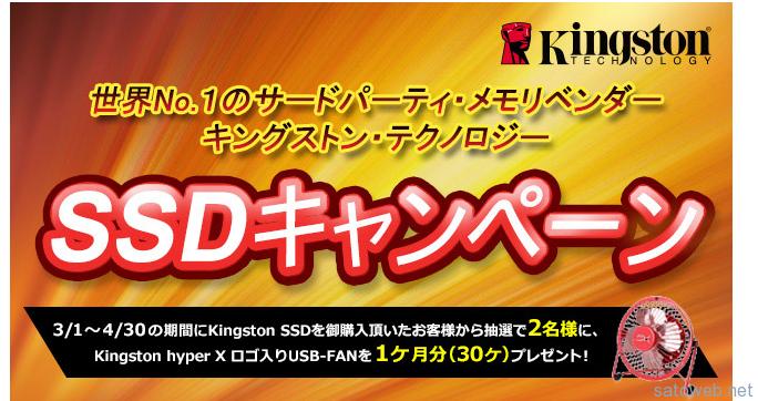 NTT-Xが「Kingston SSD」購入でUSB-FANを30台を2名にプレゼントという謎のキャンペーンを開始。