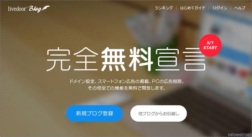 LivedoorBlogがプレミアムプランを無料化、 スマホ広告収入に一本化へ?
