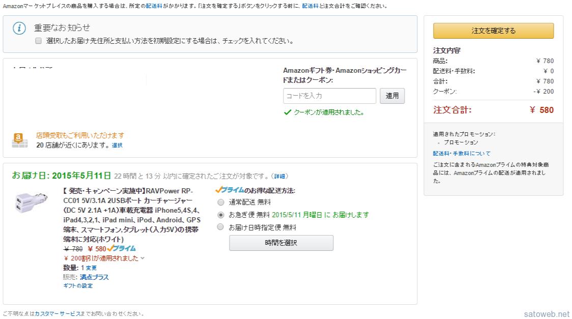 RAVPower 2USBポート カーチャージャーがクーポンコード適用で 580円也
