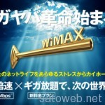 Wimax2+ 3日間3GB超過時の規制内容を緩和。3日3GBについては当分変更なし。