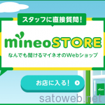 mineoアンテナショップがグランフロント大阪内に7月16日オープン!