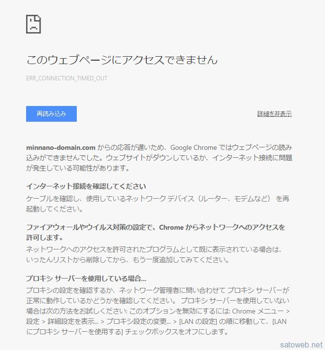 ドメインレジストラ「みんなのドメイン」が8月19日からアクセスできない状態。(復旧?)