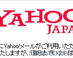 Yahooメールに障害発生、約260万ユーザーが対象。