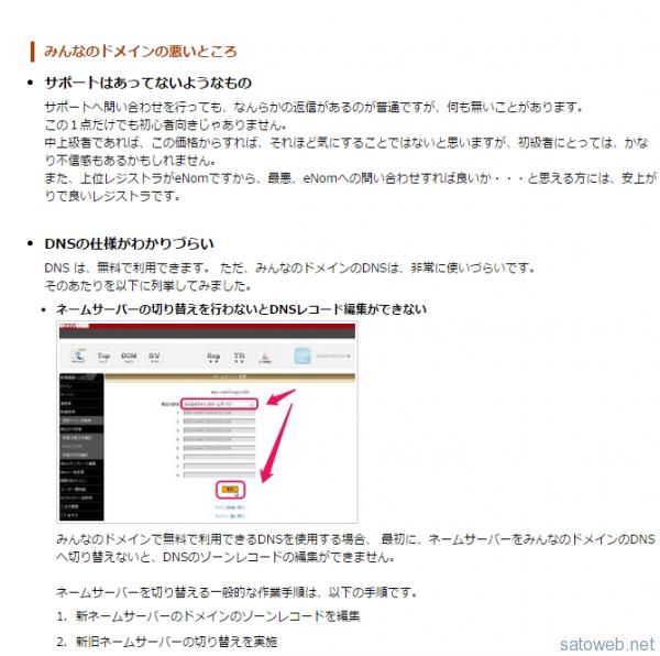 みんなのドメインの良いところ、悪いところ | phpとmysql が使えるレンタルサーバー・ドメイン選びのポイント