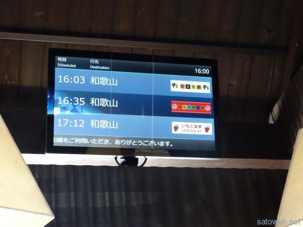 電光掲示板ではどの列車が来るのかも表示されていました。