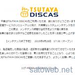 ニトリの再来? TSUTAYA DISCASがメンテナンスから復旧せず。