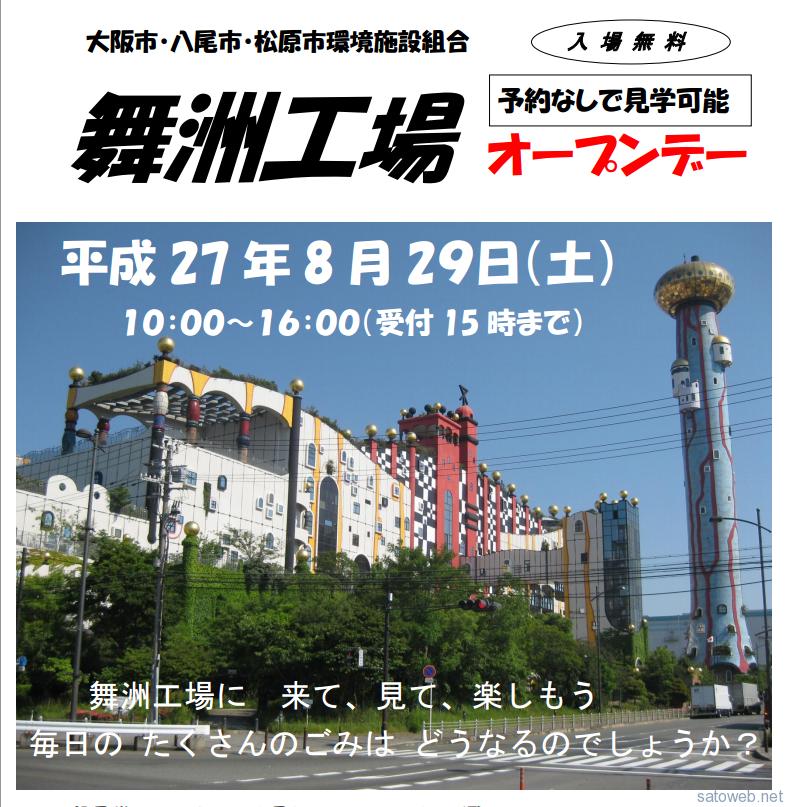 大阪・舞洲でレジャーランドと見紛う焼却施設「舞洲工場」に見学に行くチャンス! 8月29日限定で予約なしで見学が可能!
