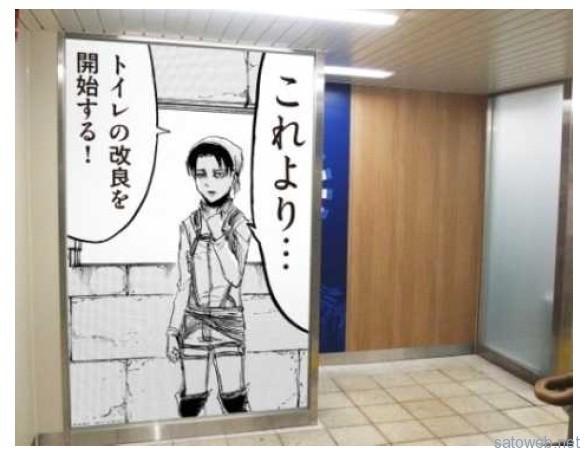 JR西日本x進撃の巨人コラボ  近畿エリアの各駅でポスター展示他を実施。