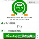 mineo「dプラン」節約ON状態を試す。 AWA 128kbpsも再生可能。