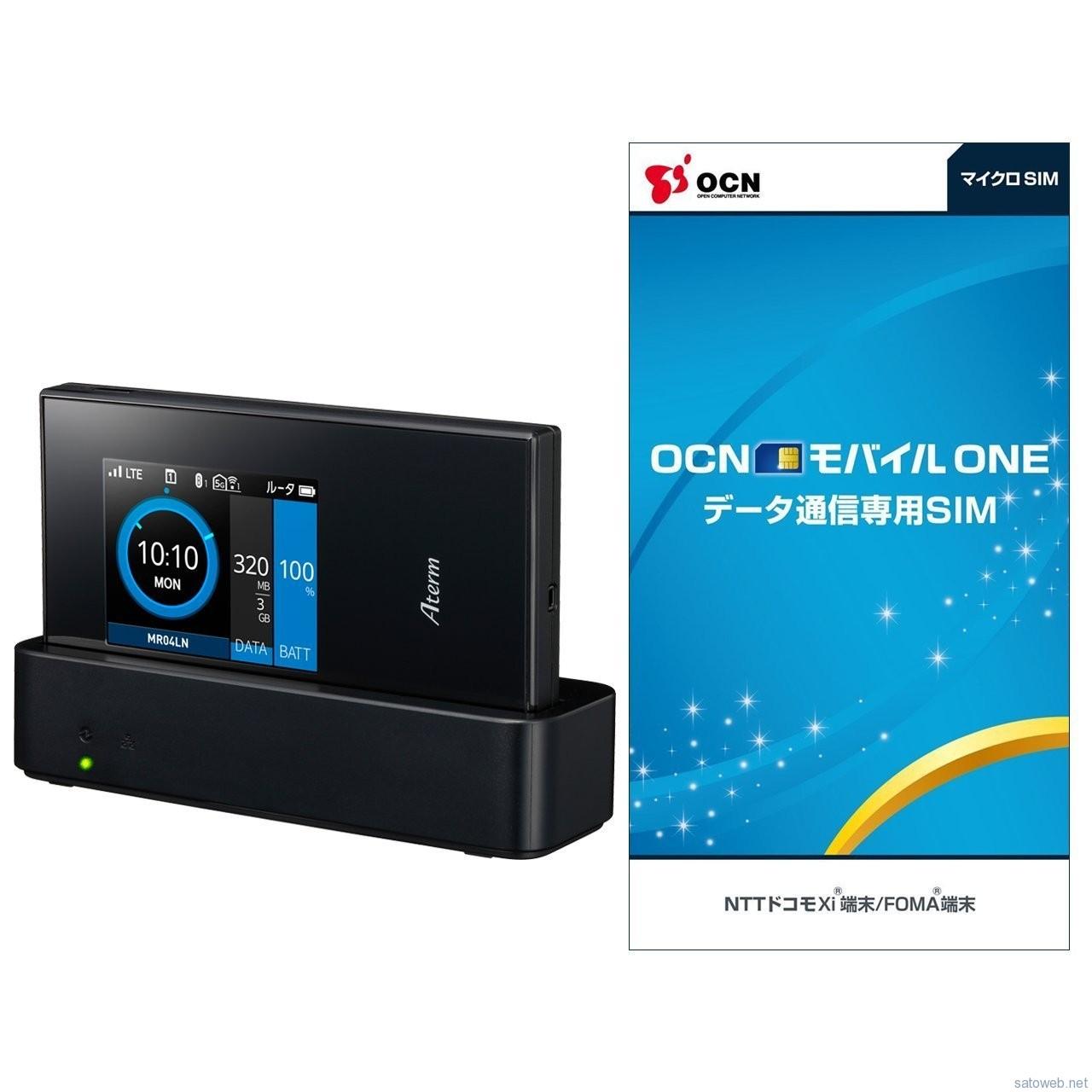 DualSIM対応モバイルルーター「MR04LN」がクレイドル・OCNSIM付でタイムセール!