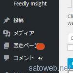 ChromeでWordPressのサイドメニューが崩れる現象の対処。