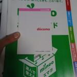 Docomo版mineoを契約、SIM到着まで5日。