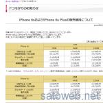 DocomoもiPhone 6sおよびiPhone 6s Plusの販売価格を公開。10万円以下になる価格設定に。