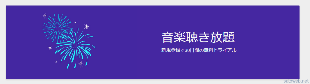 GooglePlayMusicが国内で正式サービスin! 定額聴き放題サービスも同時開始。