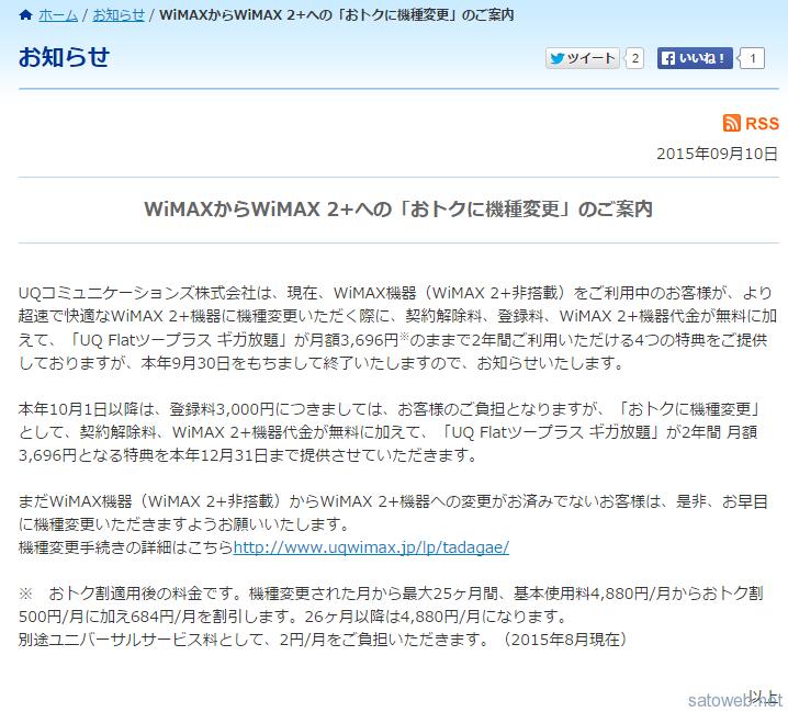 UQ、「タダで機種変更キャンペーン」を9月30日より条件変更を告知
