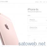 「唯一変わったものは、すべて」AppeleがiPhone6s/6sPlus他新端末発表、予約は12日16:01より!