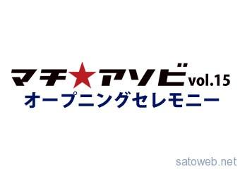 マチ★アソビ firstrunが9/26より開幕。26日はオープニングセレモニー他イベントが開催。