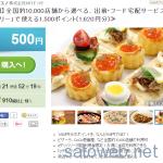 グルーポンにて「dデリバリー」で利用できる1500ポイント(1620円相当)が500円也!