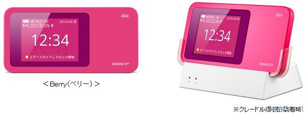 Wimax2+対応モバイルWifiルーター「W01」に新色「Berry (ベリー)」登場、11月6日より販売開始。