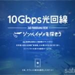 最大10Gbpsの超高速インターネットを「au SHINJUKU」に導入