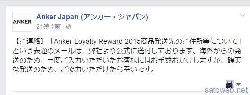 「Anker Loyalty Reward 2015 商品発送先のご住所等について」というメールはAnkerから送信されたもの