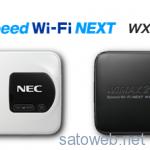 NECから4*4MIMO対応Wimax2+Wifiルーター「WX02」登場、WX01との違いは控えめ?
