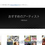 Amazon,日本でも「PrimeMusic」が提供開始。Amazonプライム年会費のみで利用が可能。