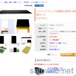 WEB系ショップで売り切れ続出の「7インチIGZOパネル」、共立エレショップで在庫豊富な模様。
