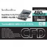 Toshiba製SSD 採用のCFD販売の480GBSSDがソフマップオンラインゲームにて15962円也、