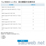Try WiMAXにおける貸出機種の追加について | UQ WiMAX