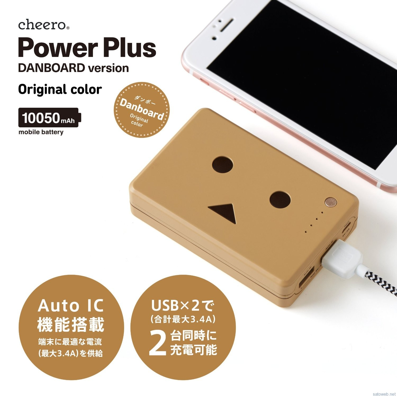 新型cheero Power Plus 10050mAh DANBOARD version がタイムセール!