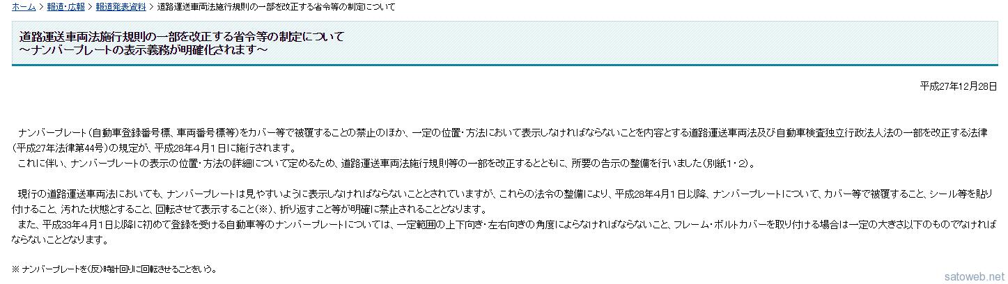 ナンバープレートカバーの禁止がようやく明確化、平成28年4月1日以降クリアカーバも含め禁止へ。