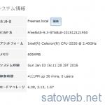FreeNASをアップデートしてみた 9.1.1→9.3
