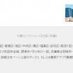 Amazon,1~2時間で注文商品が届くPrime Nowのエリアに「大阪・兵庫」を追加。