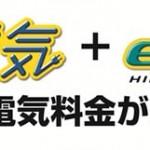 eo電気が単価の公開とともに先行申し込みを開始。