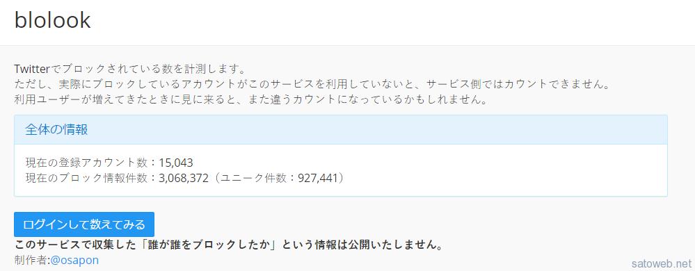 Like/RT情報を集める「ふぁぼるっく」を提供するosa-p.netに、ブロックされている人数を確認できる「ぶろるっく」が登場。