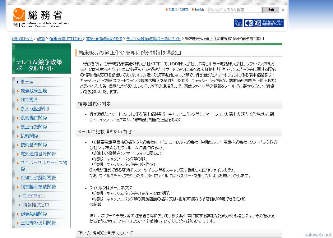 総務省、過度なキャッシュバックを報告する窓口を設置、ただしメール。